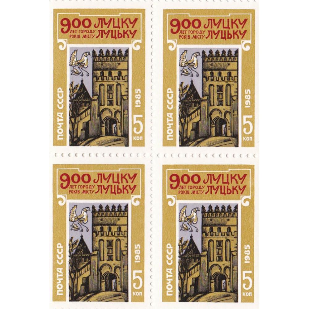 Квартблок СССР. 900 лет городу Луцку. 5 копеек. 1985