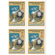 Квартблок СССР. Чемпионат мира по футболу среди юниоров FIFA. 5 копеек. 1985