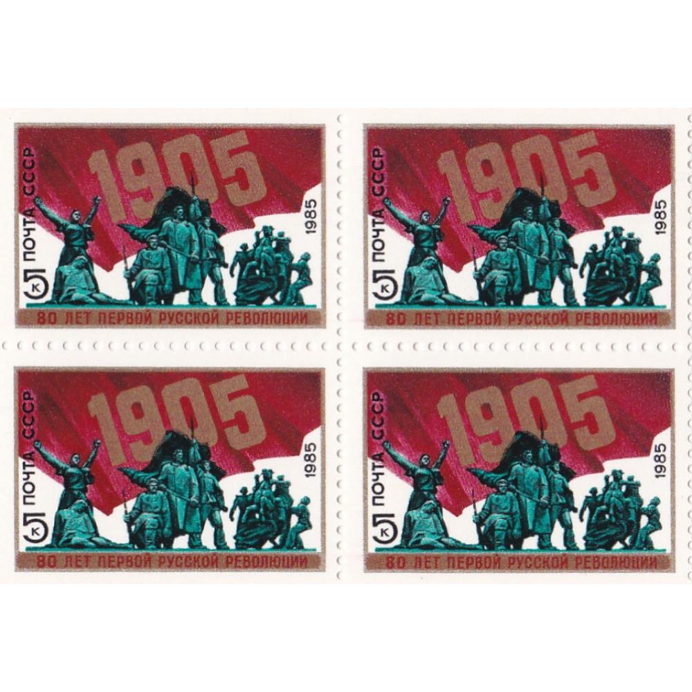 Квартблок СССР. 80 лет первой русской революции 1905. 5 копеек. 1985