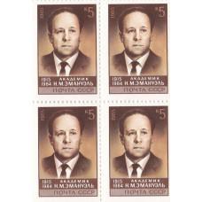 Квартблок СССР. Академик Н.М. Эмануэль 1915-1984. 5 копеек. 1985
