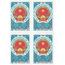 Квартблок СССР. 40 лет независимости Вьетнама. 5 копеек. 1985