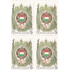 Квартблок СССР. 40-летие освобождения Венгрии от фашизма. 5 копеек. 1985
