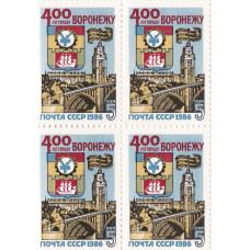Квартблок СССР. 400 лет городу Воронежу. 5 копеек. 1986