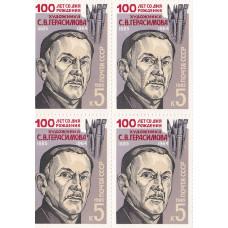 Квартблок СССР. 100 лет со дня рождения художника С.В. Герасимова, 1885-1964. 5 копеек. 1985