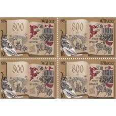 Квартблок СССР. 800 лет Слово о полку Игореве. 10 копеек. 1985