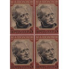 Квартблок СССР. М.А. Шолохов 1905-1984. 5 копеек. 1985