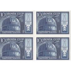 Квартблок СССР. Крупнейший в мире советский телескоп. 10 копеек. 1985