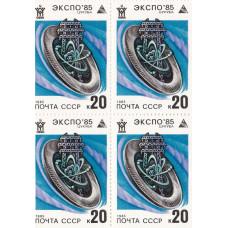 Квартблок СССР. ЭКСПО'85 Цукуба. Источники энергии. 20 копеек. 1985