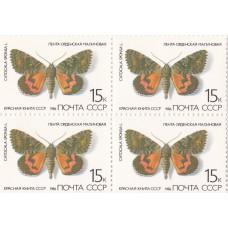 Квартблок СССР. Лента орденская малиновая (Catocala sponsa l.). 15 копеек. 1986