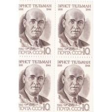 Квартблок СССР. Эрнст Тельман 1886-1944. 10 копеек. 1986