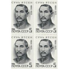 Квартблок СССР. Сунь Ятсен 1866-1925. 5 копеек. 1986