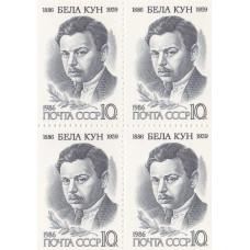 Квартблок СССР. Бела Кун 1886-1939. 10 копеек. 1986