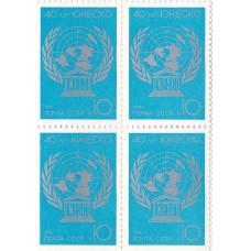 Квартблок СССР. 40 лет ЮНЕСКО, UNESCO. 10 копеек. 1986