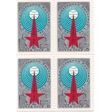"""Квартблок СССР. Международная выставка """"Связь-86"""". 5 копеек. 1986"""
