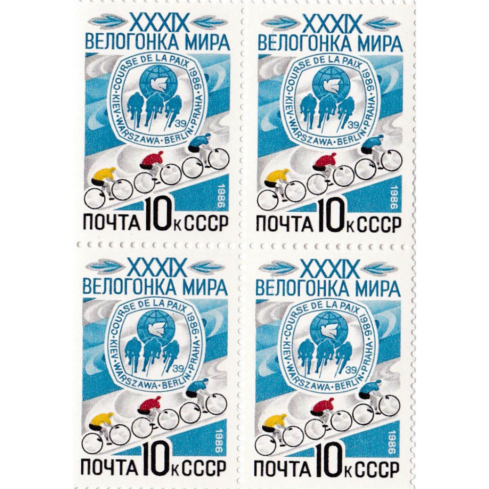 Квартблок СССР. XXXIX велогонка мира. 10 копеек. 1986