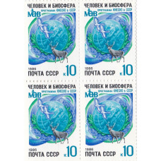 Квартблок СССР. Человек и биосфера, программа ЮНЕСКО в СССР. 10 копеек. 1986