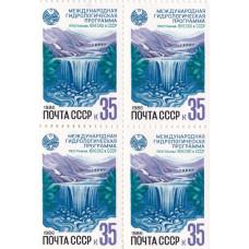 Квартблок СССР. Международная гидрологическая программа, программа ЮНЕСКО в СССР. 35 копеек. 1986