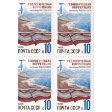 Квартблок СССР. Геологическая корреляция, программа ЮНЕСКО в СССР. 10 копеек. 1986
