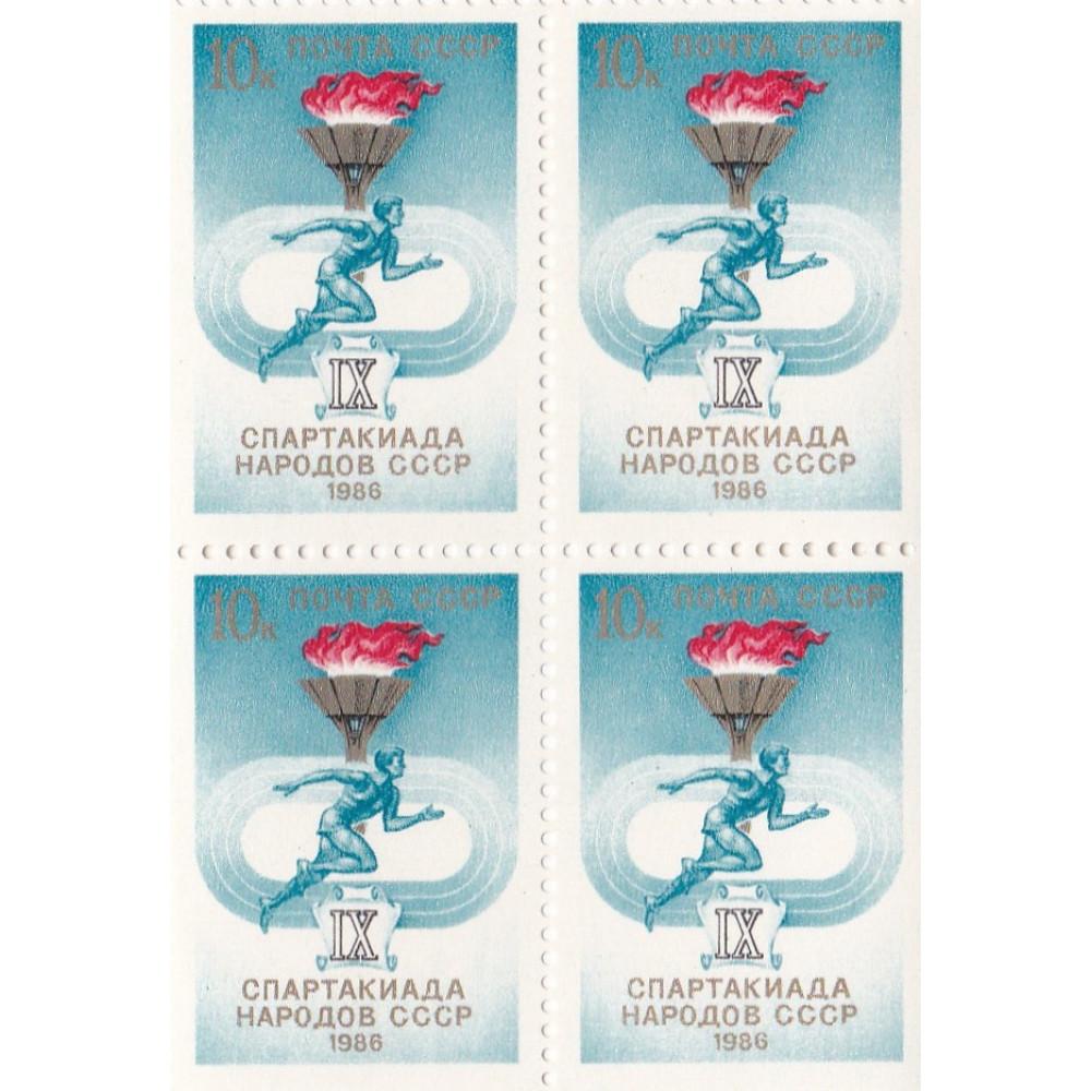 Квартблок СССР. IX спартакиада народов СССР. 10 копеек. 1986
