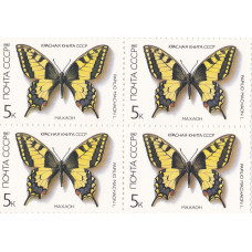Квартблок СССР. Махаон - Papilio machaon. 5 копеек. 1987