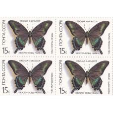 Квартблок СССР. Хвостоносец Маака - Papilio maackii. 15 копеек. 1987