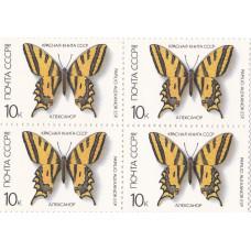Квартблок СССР. Алексанор - Papilio alexanor. 10 копеек. 1987