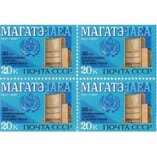 Квартблок СССР. 30 лет международному агентству по атомной энергии, МАГАТЭ, IAEA. 20 копеек. 1987