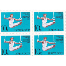 Квартблок СССР. Чемпионат Европы по спортивной гимнастике. 10 копеек. 1987