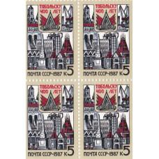 Квартблок СССР. Тобольску 400 лет. 5 копеек. 1987