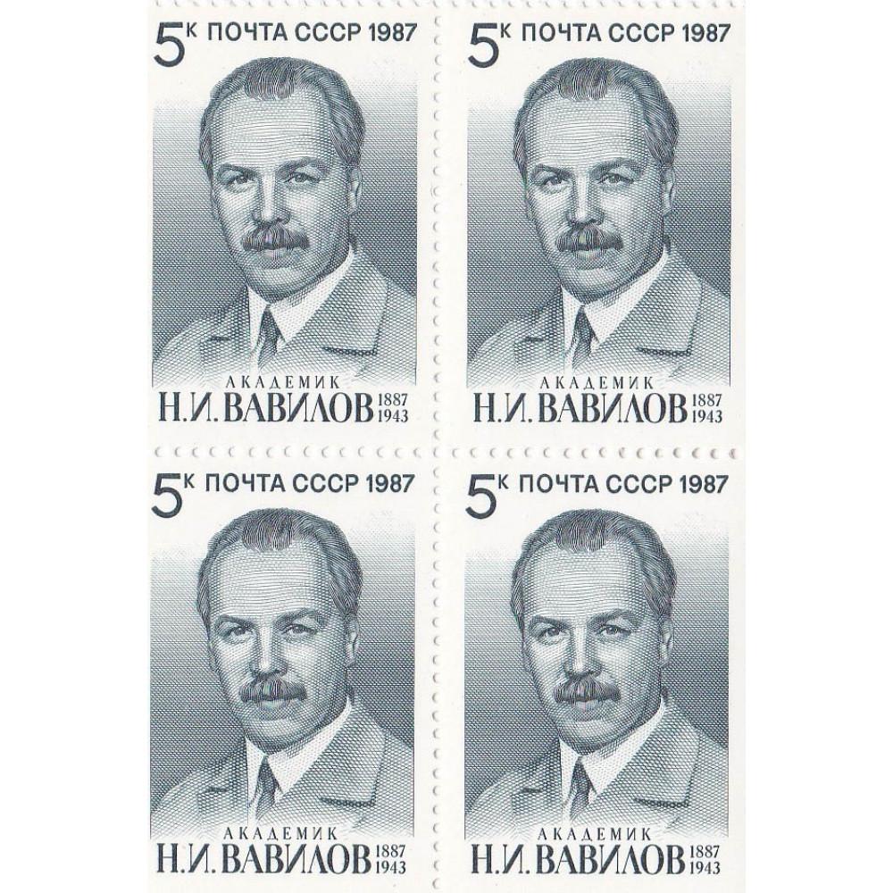 Квартблок СССР. Академик Н.И. Вавилов 1887-1943. 5 копеек. 1987