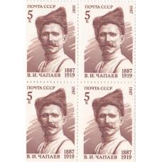 Квартблок СССР. В.И. Чапаев 1887-1919. 5 копеек. 1987