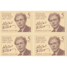 Квартблок СССР. Эстонский композитор Хейно Эллер (1887-1970). 5 копеек. 1987