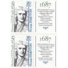 Квартблок СССР. Исаак Ньютон 1643-1727. 5 копеек. 1987