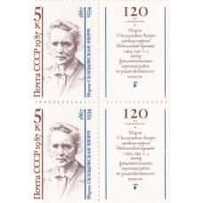 Квартблок СССР. Мария Склодовская-Кюри 1867-1934. 5 копеек. 1987