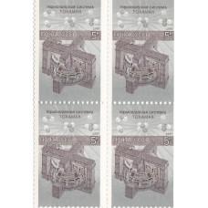 Квартблок СССР. Термоядерная система ТОКАМАК. 5 копеек. 1987