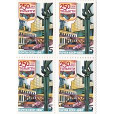 Квартблок СССР. 250 лет городу Тольятти. 5 копеек. 1987
