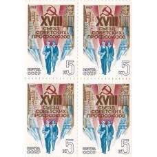 Квартблок СССР. XVIII съезд советских профсоюзов. 5 копеек. 1987