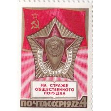Почтовая марка СССР. МВД. Отличник милиции. На страже общественного порядка. 4 копейки. 1972