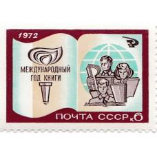Почтовая марка СССР. Международный год книги. 6 копеек. 1972