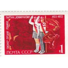 Почтовая марка СССР. 1922-1972 Пионер предан родине, партии, коммунизму. 1 копейка. 1972