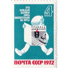 Почтовая марка СССР. Правила движения, Это каждый должен знать обязательно на пять!. 4 копейки. 1972
