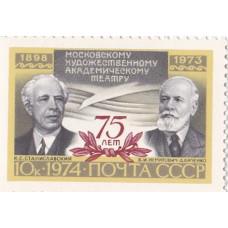 1974, июнь. 75-летие МХАТ имени М.Горького