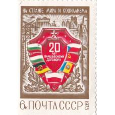1975, апрель. 20-летие Варшавского Договора