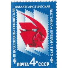 Почтовая марка СССР. III всесоюзная юношеская филателистическая выставка, Ереван. 4 копейки. 1975