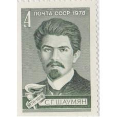 Почтовая марка СССР. С.Г. Шаумян 1878-1918. 4 копейки. 1978