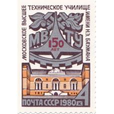 Почтовая марка СССР. 150 лет Московское высшее техническое училище имени Н.Э. Баумана. 4 копейки. 1980