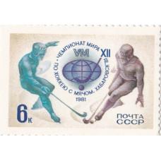 1981, январь. XII чемпионат мира по хоккею с мячом (Хабаровск)