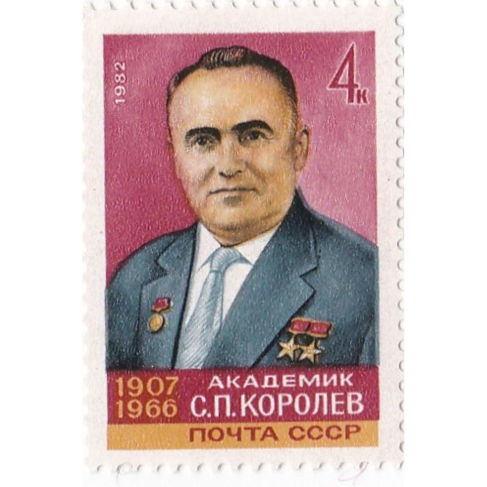 Почтовая марка СССР. Академик С.П. Королев 1907-1966. 4 копейки. 1982