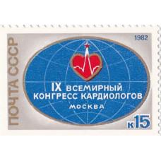 Почтовая марка СССР. IX всемирный конгресс кардиологов, Москва. 15 копеек. 1982