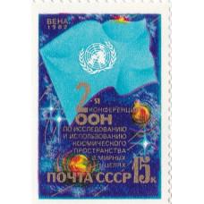 Почтовая марка СССР. 2-я конференция ООН по исследованию и использованию космического пространства в мирных целях, Вена. 15 копеек. 1982